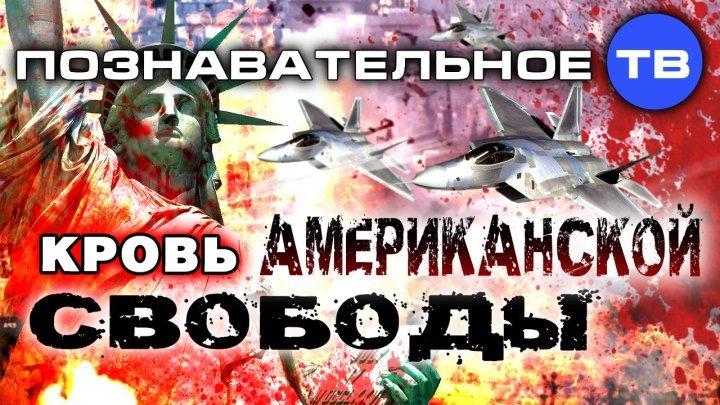 Кровь американской свободы (Познавательное ТВ, Аждар Куртов)
