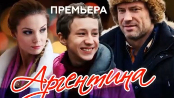 Аргентина 3 и 4 серии 2015 HD+ (Россия)