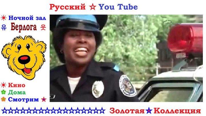 ⋆ Фильм ⋆ Полицейская Академия ⋆ 1984 ⋆ Русский ☆ YouTube ︸☀︸