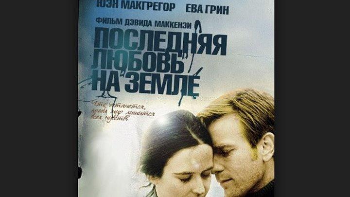 Последняя любовь на Земле Perfect Sense (2011)