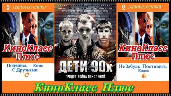 Дети 90-х(HD-720)(2015)-криминал,драма-Россия