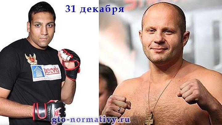 Фёдор Емельяненко готовится к бою против 28-летнего Джайдипа Сингха из Индии, который состоится 31 декабря в 2015 году в Японии, Прямая трансляция по московскому времени в 10:00 на матч тв