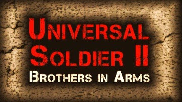 Универсальный солдат 2: Братья по оружию. 1998.