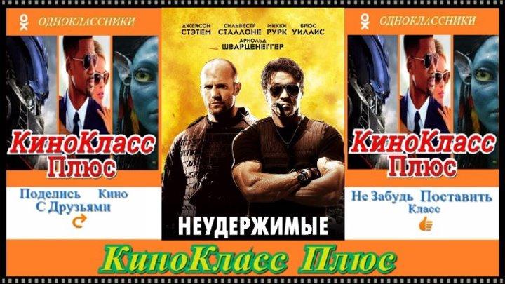 Неудержимые(HD-720)(2010)-боевик,триллер,приключения...