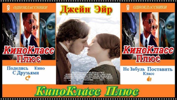Джейн Эйр(HD-720)(2011)-драма,мелодрама...