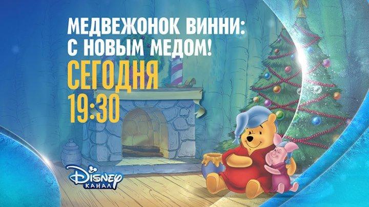 """""""Медвежонок Винни: С новым мёдом!"""" на Канале Disney!"""