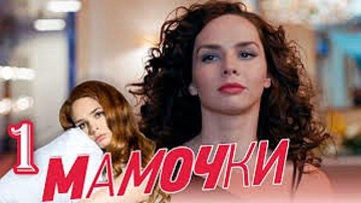 Мамочки - Серия 1 - Сезон 1 - комедийный сериал HD