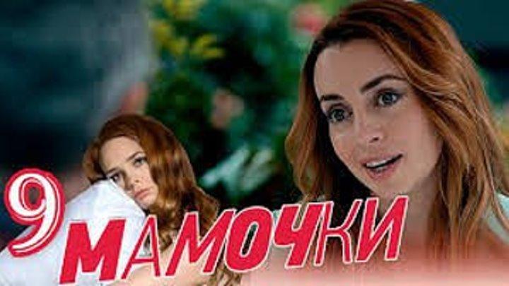 Мамочки - Серия 9 - Сезон 1 - комедийный сериал HD