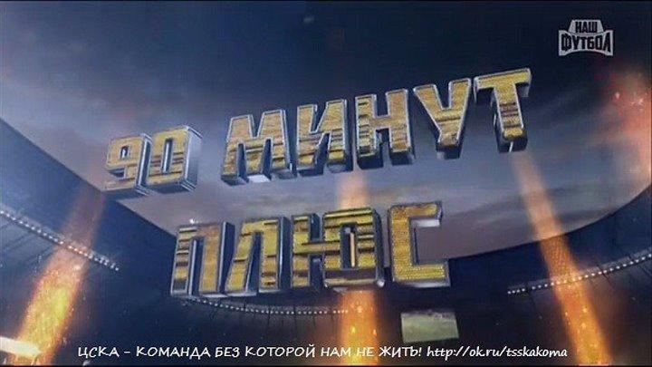 90 минут плюс - Эфир от 23.11.2015 -Выпуск 16- Наш Футбол