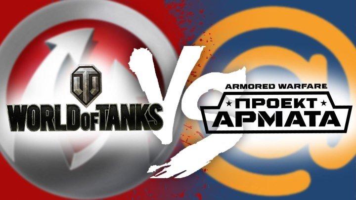 Проект Армата или World of tanks?