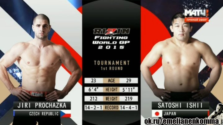 Иржи Прохазка vs. Сатоши Ишии. Rizin Fighting Federation 1. 29 декабря 2015