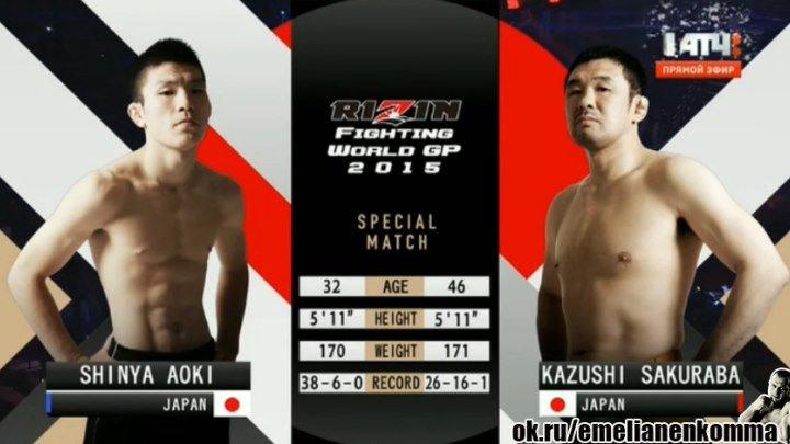 Шинья Аоки vs. Казуши Сакураба . Rizin Fighting Federation 1. 29 декабря 2015