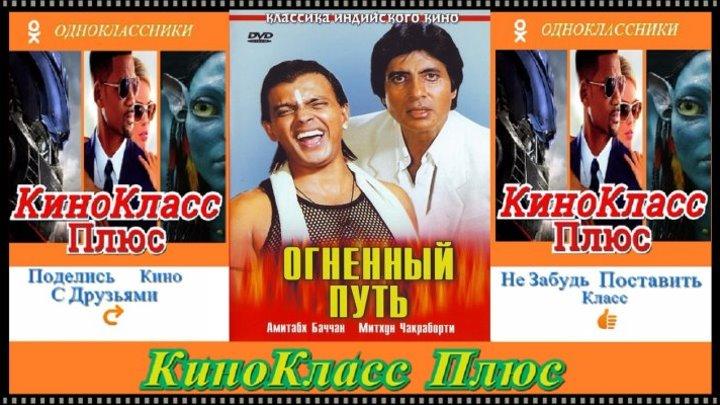 Огненный путь(HD-720)(1990)-боевик,драма-Индия...
