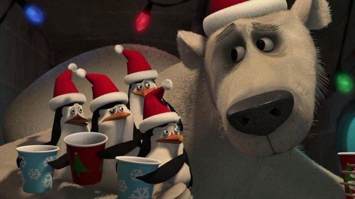 ★ Пингвины из Мадагаскара: Операция «С новым годом»