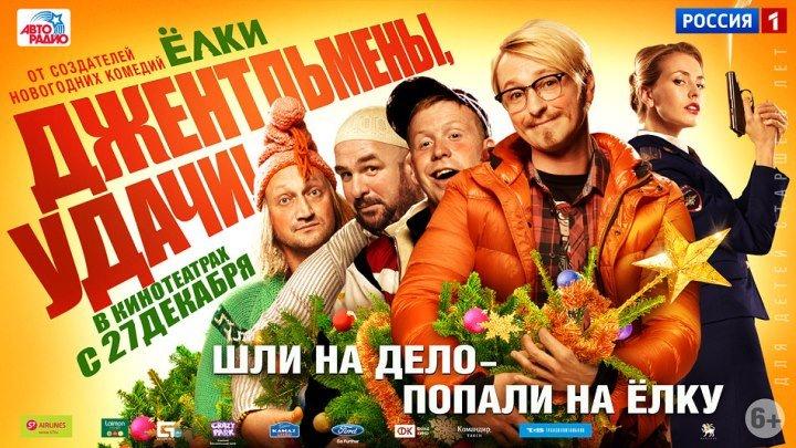 Джентльмены, удачи 2 - Комедия / криминал / 2012