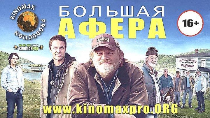 Большая афера (The Grand Seduction, 2013).