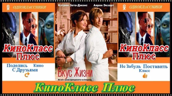 Вкус жизни(HD-720)(2007)-драма,мелодрама,комедия...