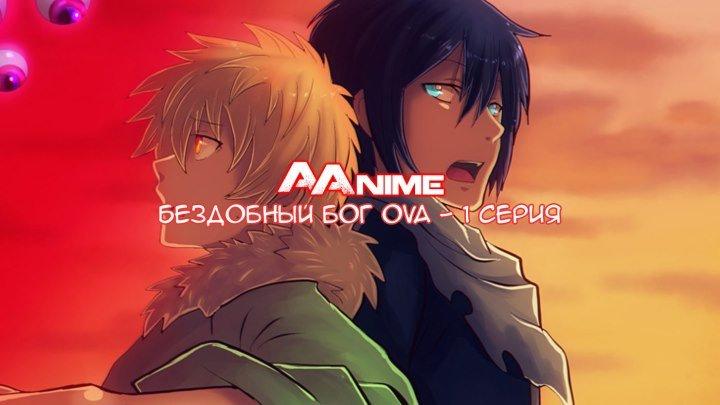 Бездомный Бог OVA - 1 серия из 4 серий | aanime.ru