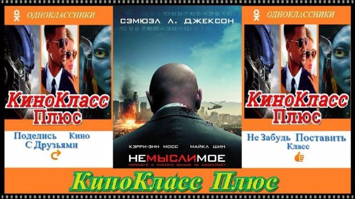 Немыслимое(HD-720)(2009)-триллер,драма...