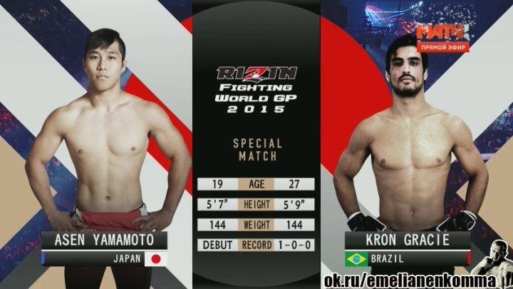 Асен Ямамото vs. Крон Грейси. Rizin FF 2. 31 декабря 2015.