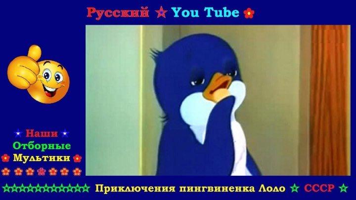 Смотреть пингвиненок лоло все серии — 9