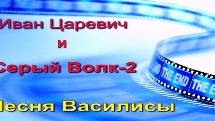 Иван Царевич и Серый Волк-2 - Песня Василисы