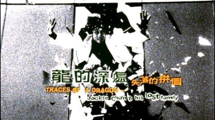 Следы Дракона: Джеки Чан и его потерянная семья (SD)