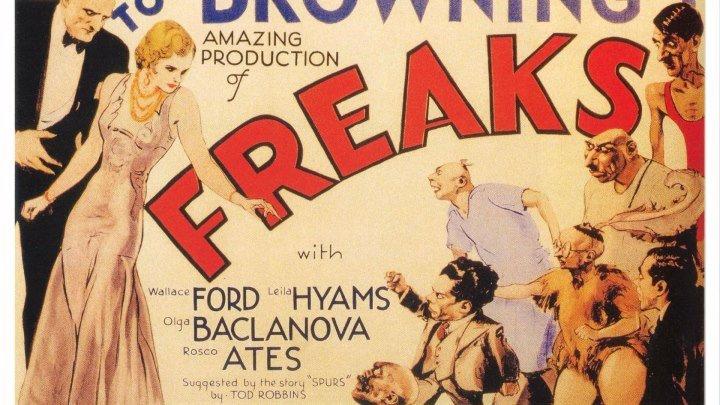 Уродцы. freaks. 1932