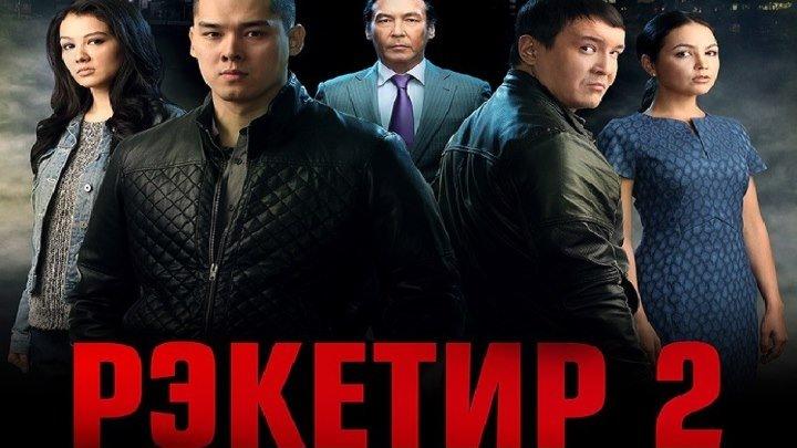P€keтиp II 2015