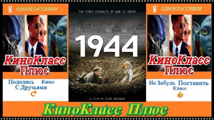 1944(HD-720)(2015)-драма,военный...