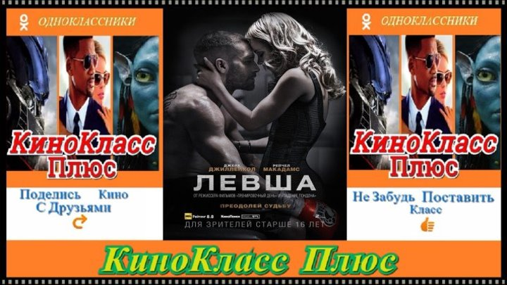 Левша(HD-720)(2015)-боевик,драма,спорт,триллер-чистый звук
