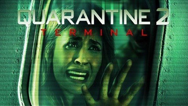 Карантин (терминал) 2011(ужасы)