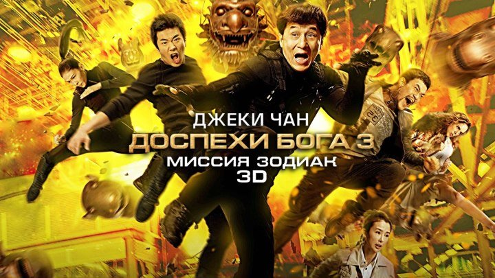 Доспехи Бога 3: Миссия Зодиак 2012 HD+