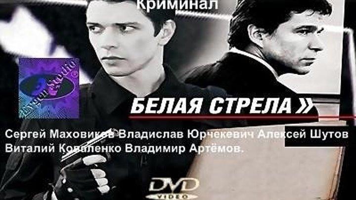 Белая Стрела (DVDRip, Лицензия)