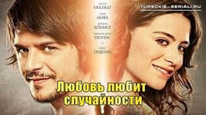 Любовь любит случайности (2011) Мехмет Гунсур, Belcim Bilgin, Альтан Эркекли,драма, мелодрама