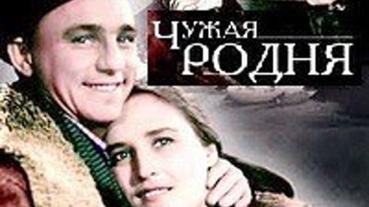 ☭☭☭ ЧУЖАЯ РОДНЯ ☭☭☭ (Драма-Мелодрама СССР-1956г.) Х.Ф.