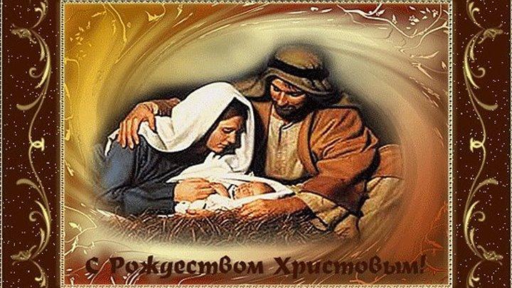 ❋ С Рождеством Христовым !!! ❋