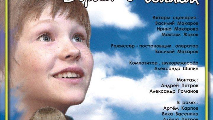 """Трейлер фильма """"Дорога в облаках"""""""