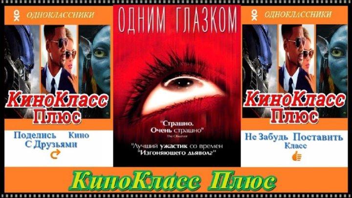 Одним глазком(720)(2002)ужасы, триллер, детектив