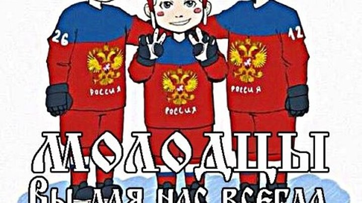 Это можно смотреть бесконечно!!! На последних секундах такое сотворить!!! IIHF World Juniors Final 2016, Россия U20 - Финляндия U20, 3-3