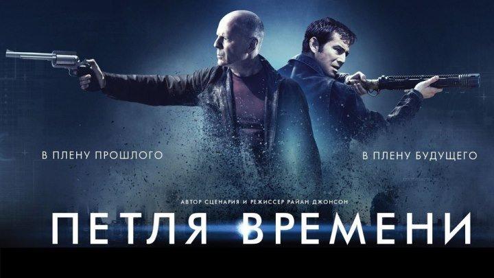 Петля времени (2012)
