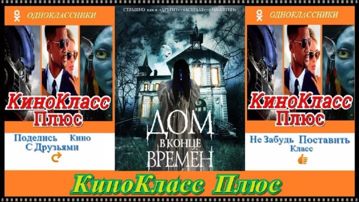 Дом в конце времён(HD-720)(2013)-ужасы,триллер,детектив...