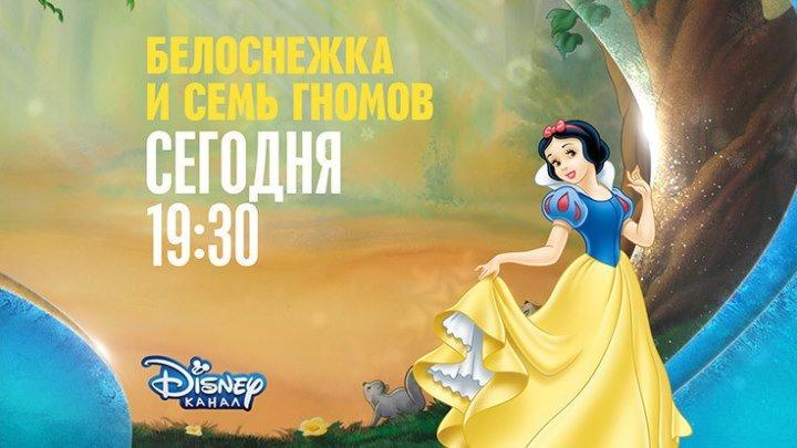 """""""Белоснежка и семь гномов"""" на Канале Disney!"""