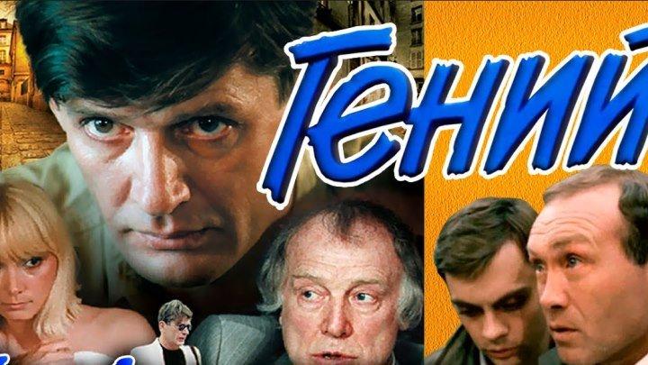 """Гений"" _ (1991) комедия,криминал. Александр Абдулов.серии 1-2"