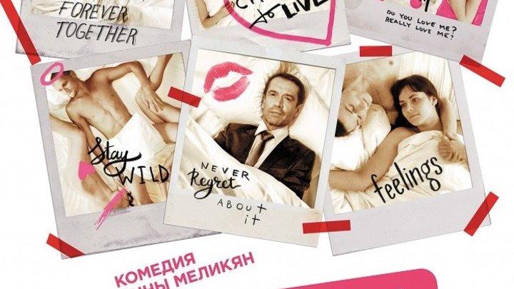 Пpo любовь (2015)