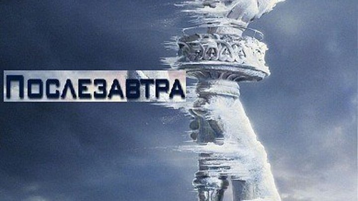 ПОСЛЕЗАВТРА (Фантастика-Триллер-Драма-Приключ США-2004г.) Х.Ф.