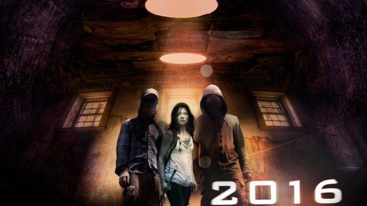 2016: Конец ночи. ужасы, фантастика, триллер.
