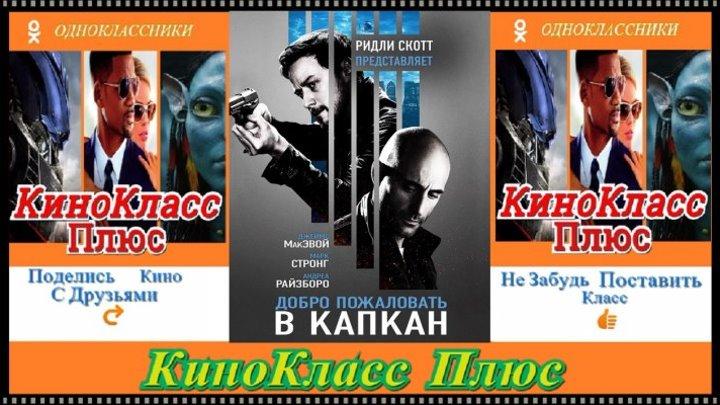 Добро пожаловать в капкан(HD-720)(2013)-боевик,триллер,криминал...
