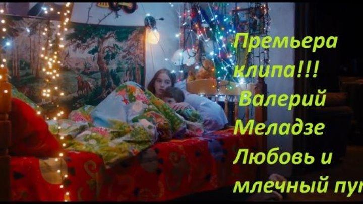 """В.Меладзе - """"Любовь и млечный путь"""".(Из к/ф.Млечный путь).Премьера фильма в 2016."""