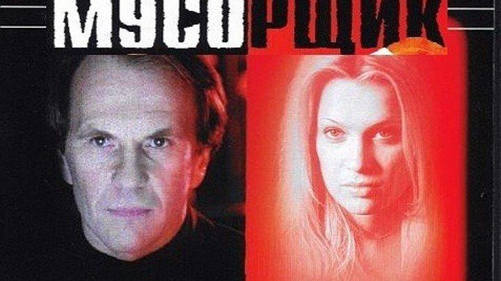 МУСОРЩИК (Мелодрама Россия-2001г.) Х.Ф.